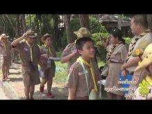 Embedded thumbnail for ค่ายพักแรมลูกเสือ-เนตรนารี ป.4-ป.6 ปี 2561